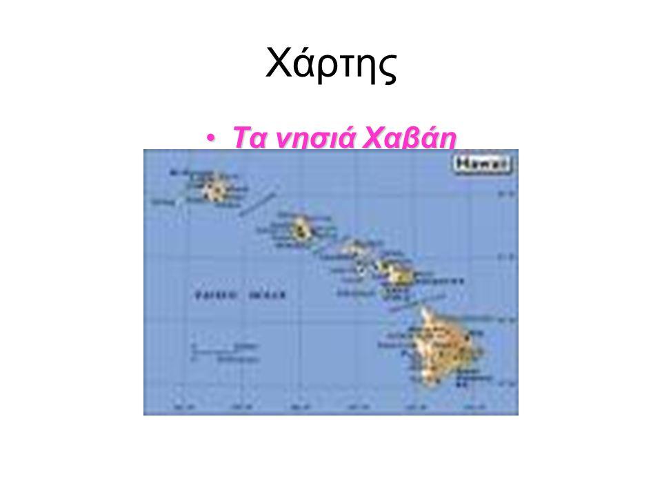 Χάρτης Τα νησιά Χαβάη
