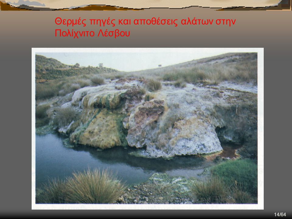 Θερμές πηγές και αποθέσεις αλάτων στην Πολίχνιτο Λέσβου