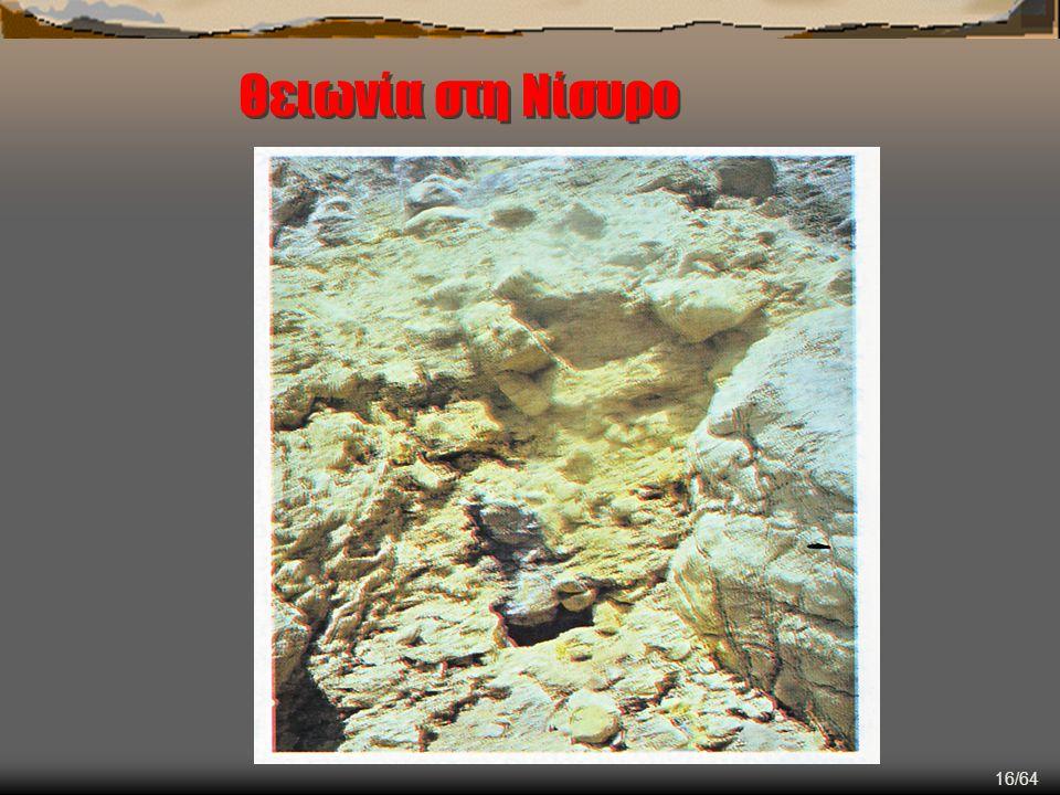 Θειωνία στη Νίσυρο