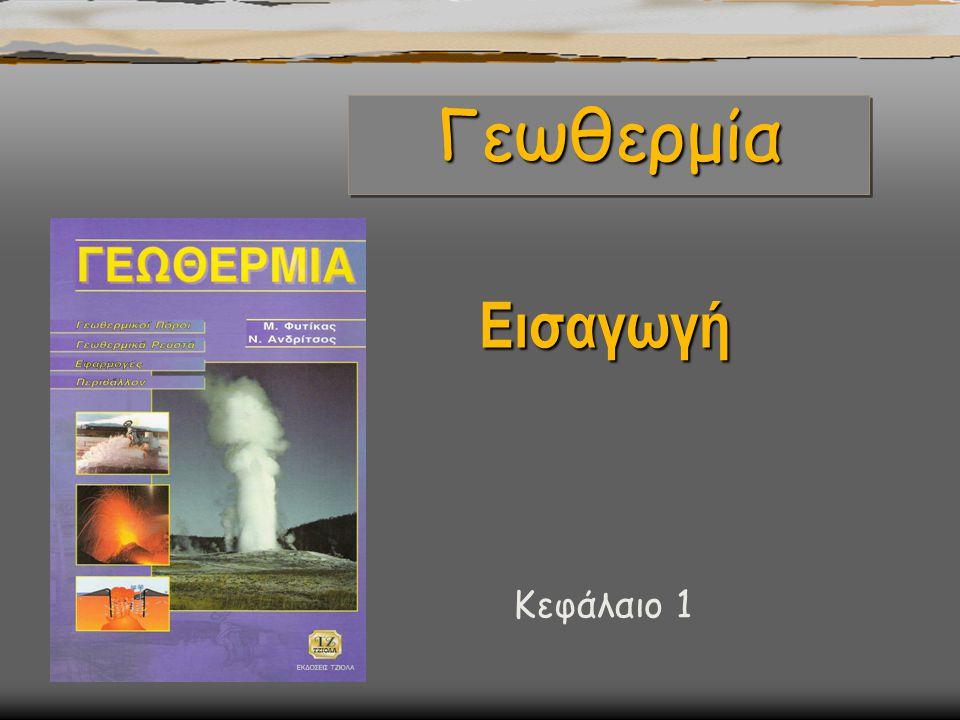 Γεωθερμία Εισαγωγή Κεφάλαιο 1