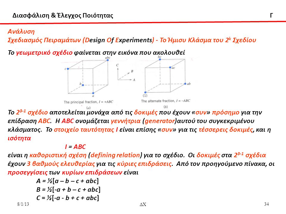 Το γεωμετρικό σχέδιο φαίνεται στην εικόνα που ακολουθεί