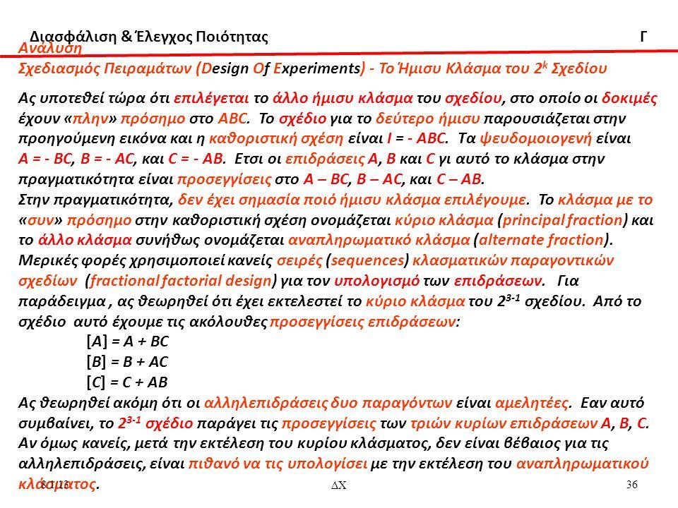 πραγματικότητα είναι προσεγγίσεις στο Α – ΒC, Β – ΑC, και C – ΑΒ.