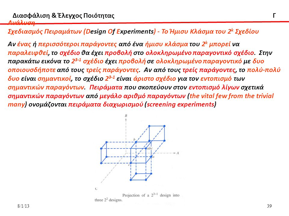 many) ονομάζονται πειράματα διαχωρισμού (screening experiments)