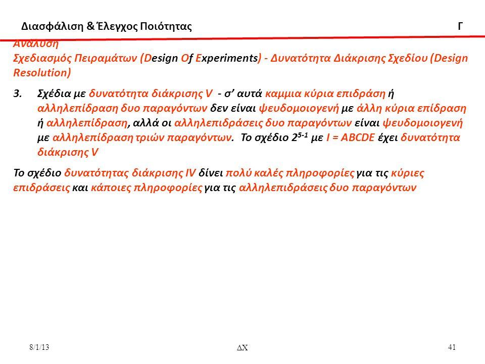 Aνάλυση Σχεδιασμός Πειραμάτων (Design Of Experiments) - Δυνατότητα Διάκρισης Σχεδίου (Design. Resolution)