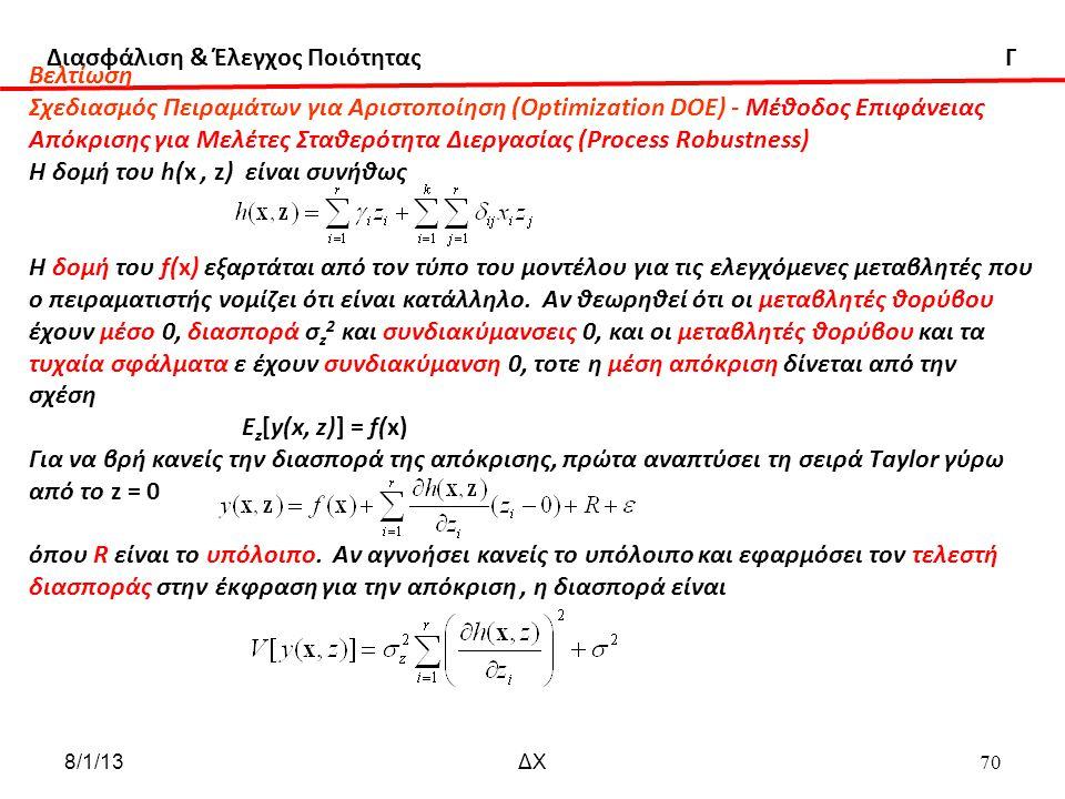 Απόκρισης για Μελέτες Σταθερότητα Διεργασίας (Process Robustness)
