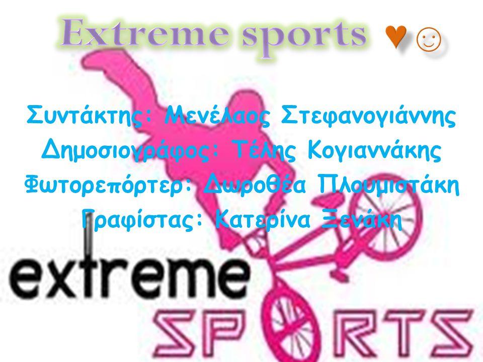 Extreme sports ♥☺ Συντάκτης: Μενέλαος Στεφανογιάννης