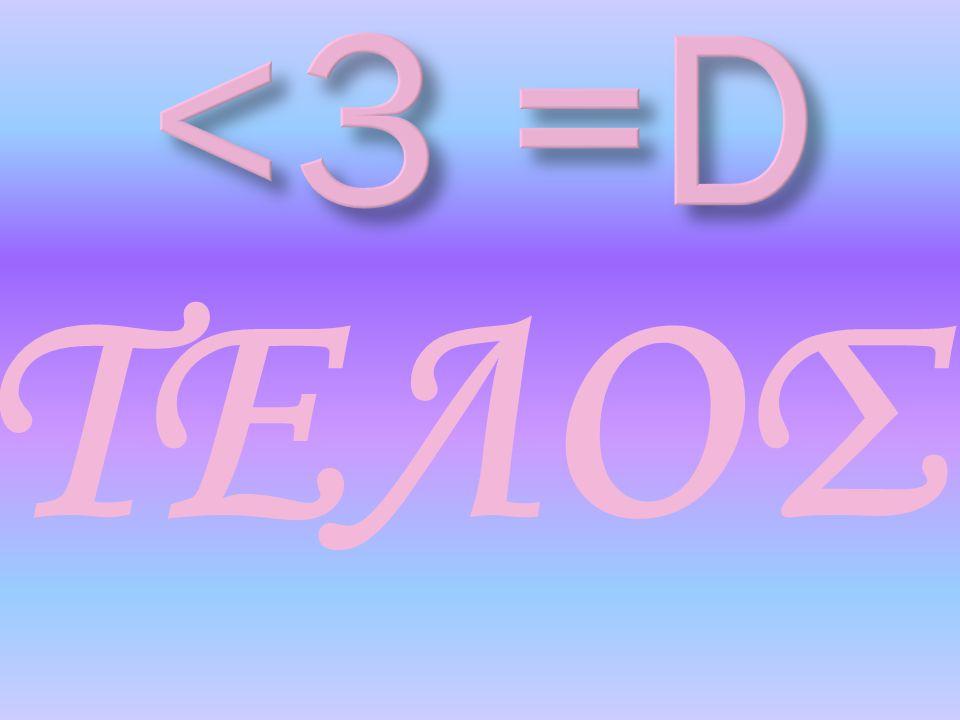 <3 =D ΤΕΛΟΣ