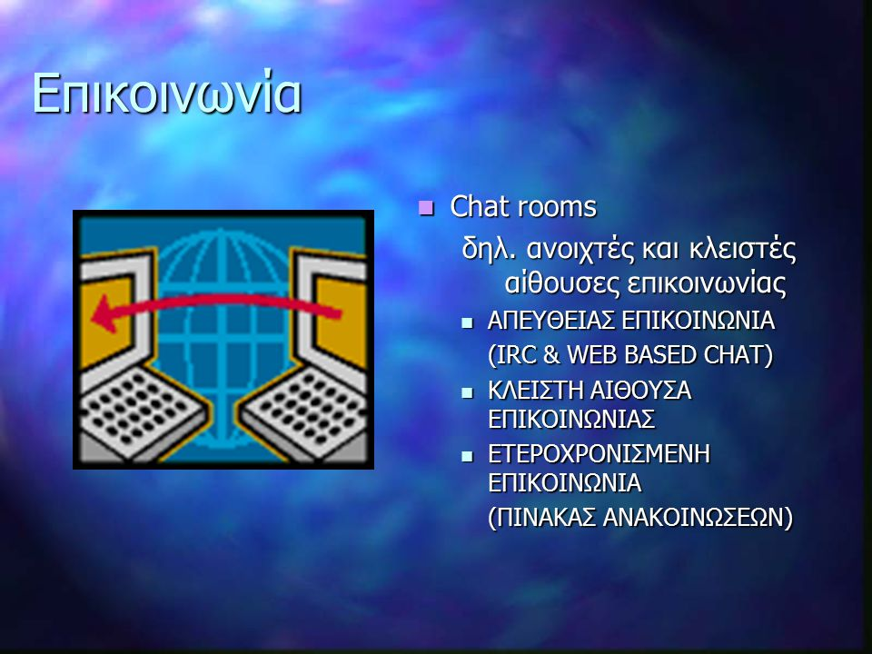 δηλ. ανοιχτές και κλειστές αίθουσες επικοινωνίας