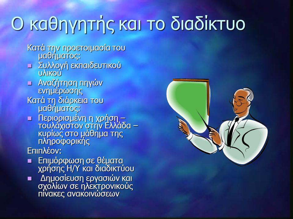 Ο καθηγητής και το διαδίκτυο