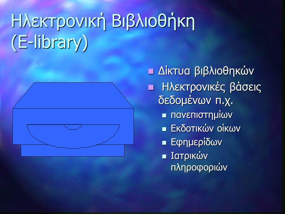 Ηλεκτρονική Βιβλιοθήκη (E-library)