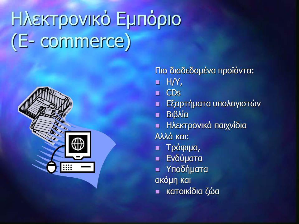 Ηλεκτρονικό Εμπόριο (E- commerce)