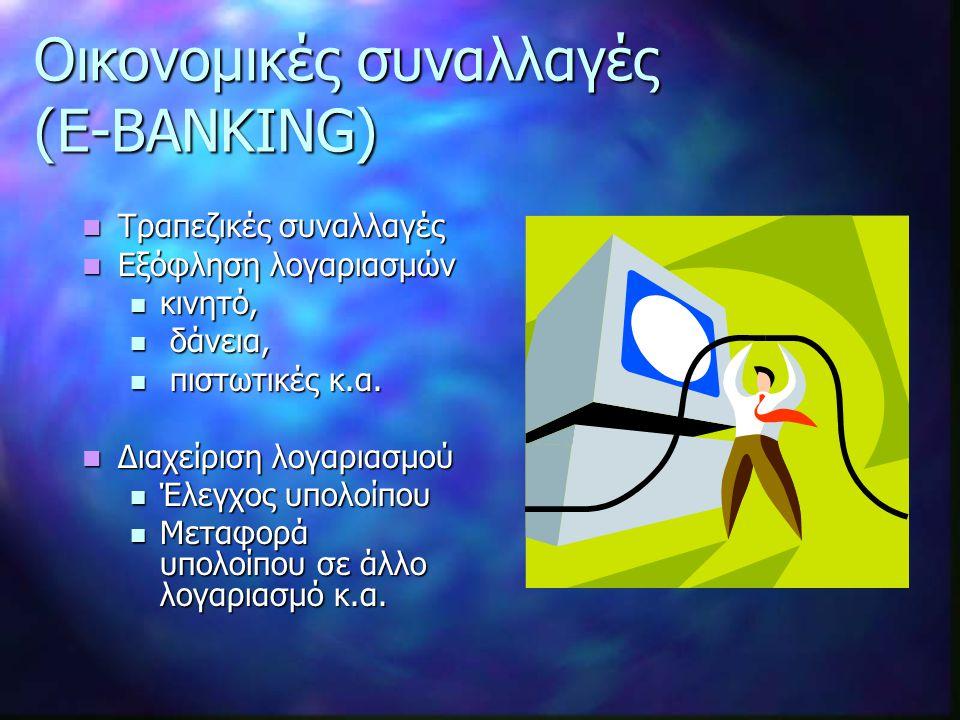 Οικονομικές συναλλαγές (E-BANKING)