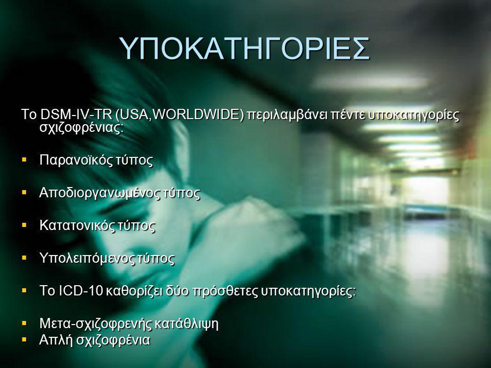 ΥΠΟΚΑΤΗΓΟΡΙΕΣ Το DSM-IV-TR (USA,WORLDWIDE) περιλαμβάνει πέντε υποκατηγορίες σχιζοφρένιας: Παρανοϊκός τύπος.