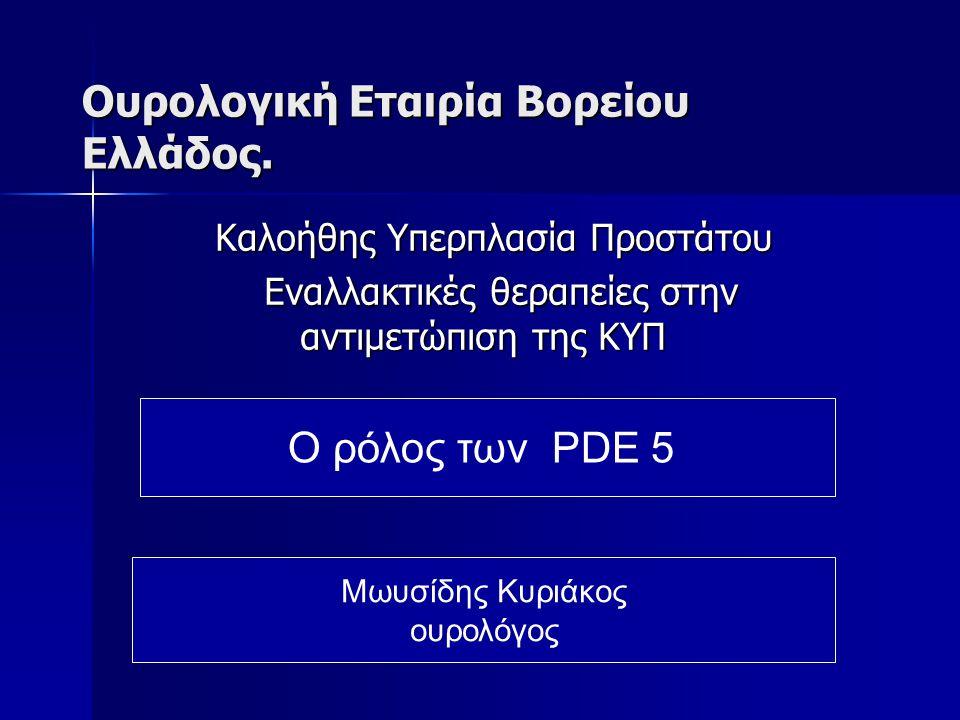 Ουρολογική Εταιρία Βορείου Ελλάδος.