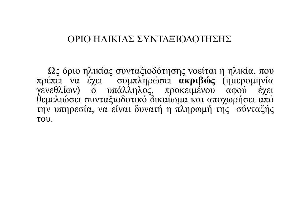 ΟΡΙΟ ΗΛΙΚΙΑΣ ΣΥΝΤΑΞΙΟΔΟΤΗΣΗΣ