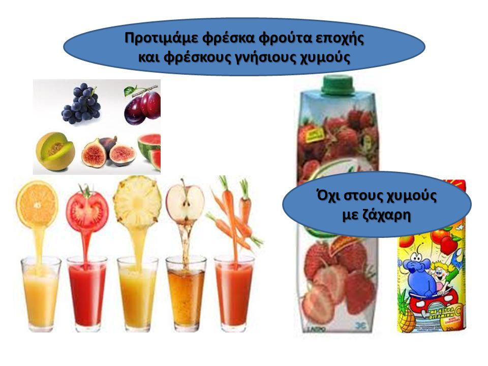Προτιμάμε φρέσκα φρούτα εποχής και φρέσκους γνήσιους χυμούς
