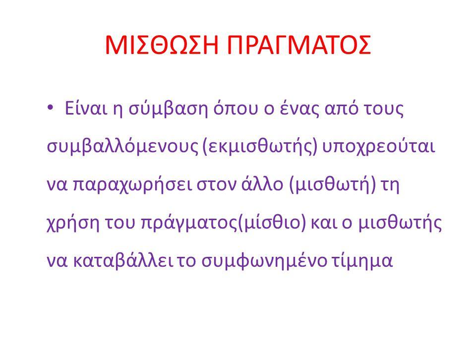 ΜΙΣΘΩΣΗ ΠΡΑΓΜΑΤΟΣ