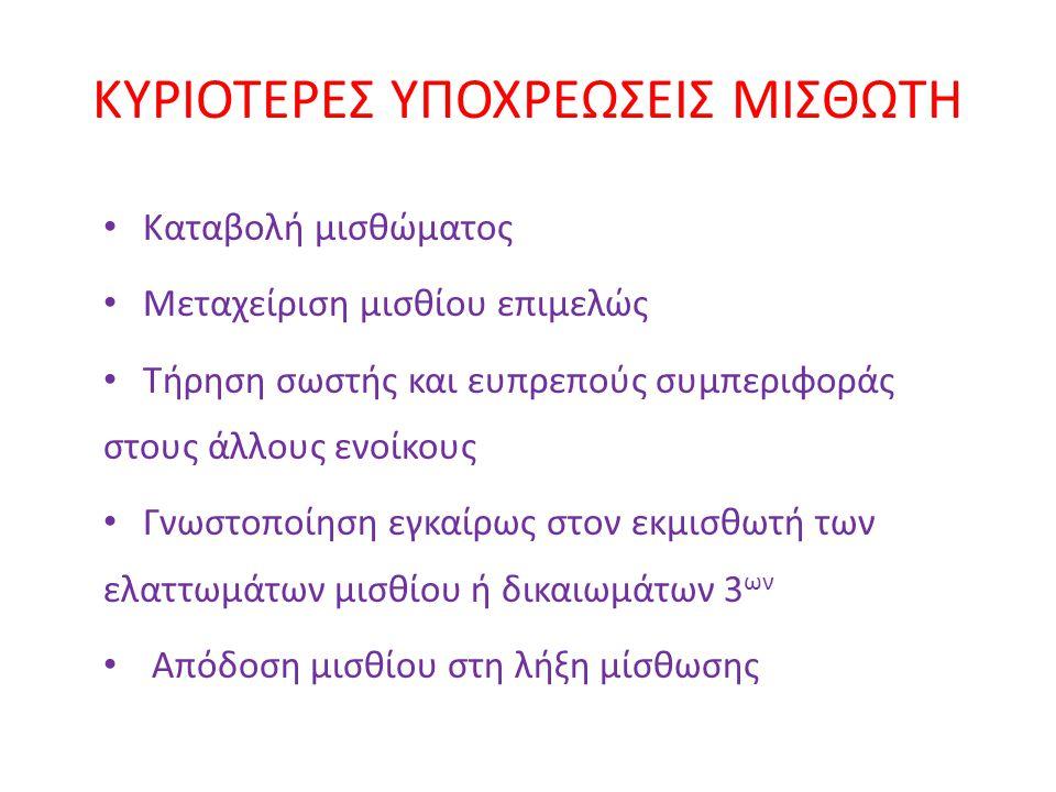 ΚΥΡΙΟΤΕΡΕΣ ΥΠΟΧΡΕΩΣΕΙΣ ΜΙΣΘΩΤΗ