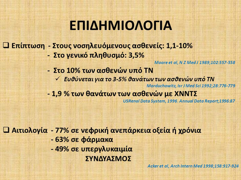 ΕΠΙΔΗΜΙΟΛΟΓΙΑ Επίπτωση - Στους νοσηλευόμενους ασθενείς: 1,1-10%