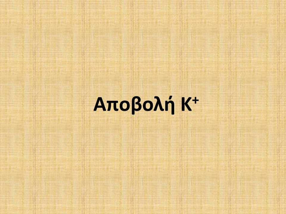 Αποβολή Κ+