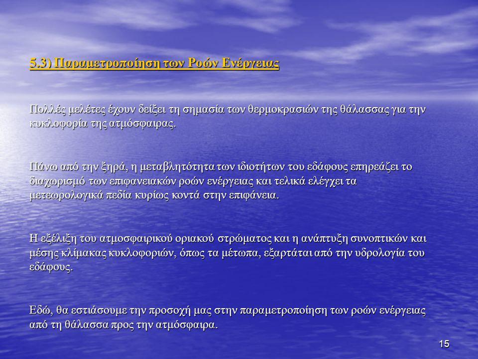 5.3) Παραμετροποίηση των Ροών Ενέργειας