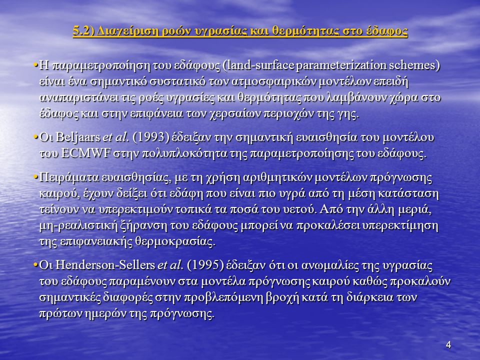 5.2) Διαχείριση ροών υγρασίας και θερμότητας στο έδαφος