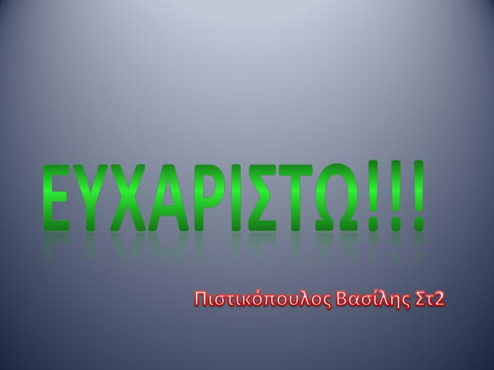 Πιστικόπουλος Βασίλης Στ2
