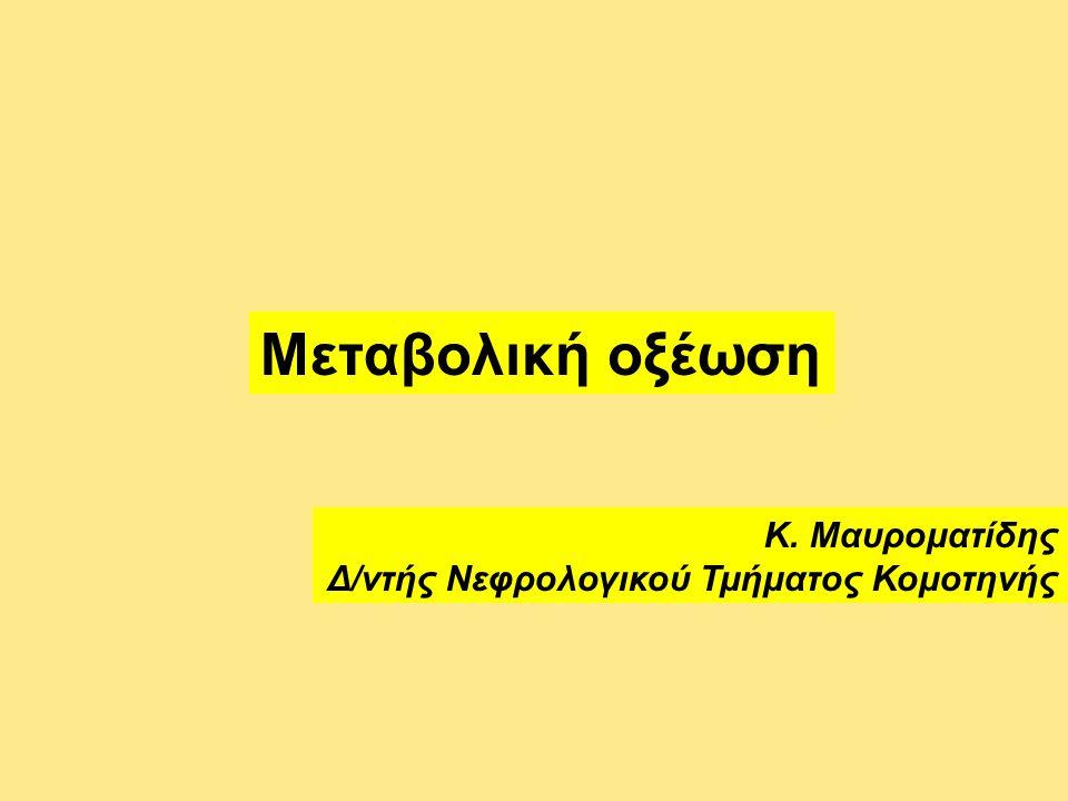 Μεταβολική οξέωση Κ. Μαυροματίδης