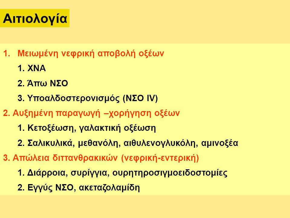 Αιτιολογία Μειωμένη νεφρική αποβολή οξέων 1. ΧΝΑ 2. Άπω ΝΣΟ