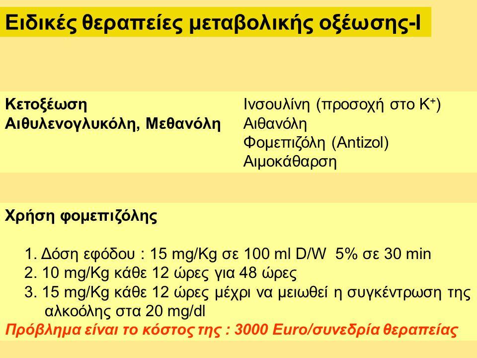 Ειδικές θεραπείες μεταβολικής οξέωσης-Ι