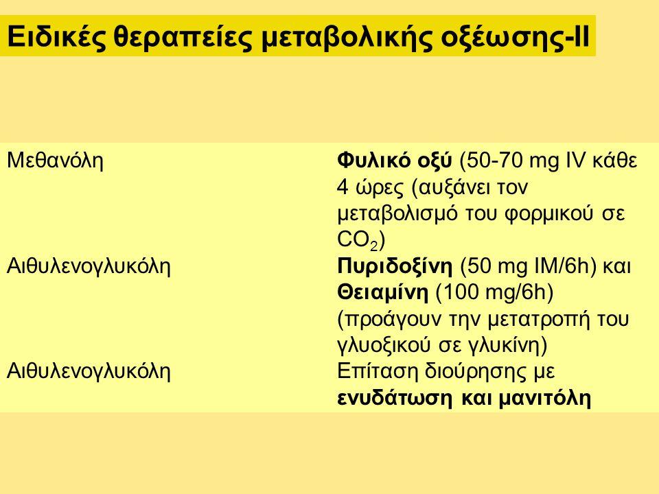 Ειδικές θεραπείες μεταβολικής οξέωσης-ΙΙ