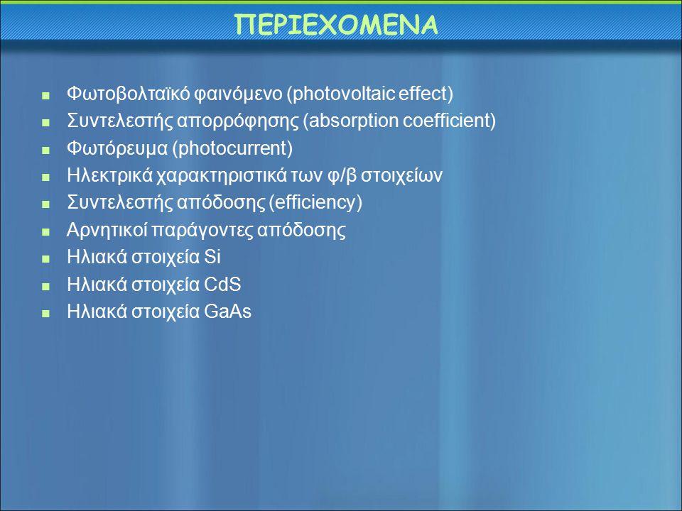 ΠΕΡΙΕΧΟΜΕΝΑ Φωτοβολταϊκό φαινόμενο (photovoltaic effect)