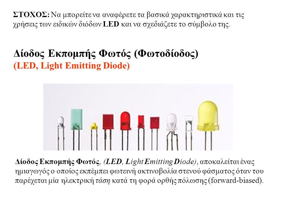 Δίοδος Εκπομπής Φωτός (Φωτοδίοδος) (LED, Light Emitting Diode)