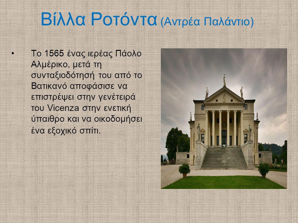 Βίλλα Ροτόντα (Αντρέα Παλάντιο)