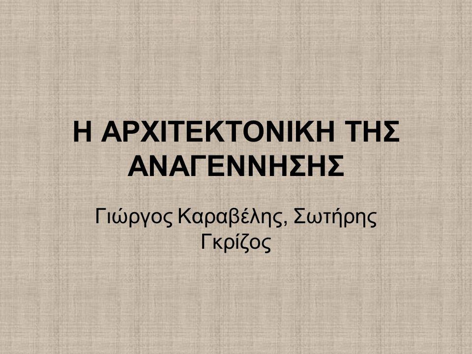 Η ΑΡΧΙΤΕΚΤΟΝΙΚΗ ΤΗΣ ΑΝΑΓΕΝΝΗΣΗΣ