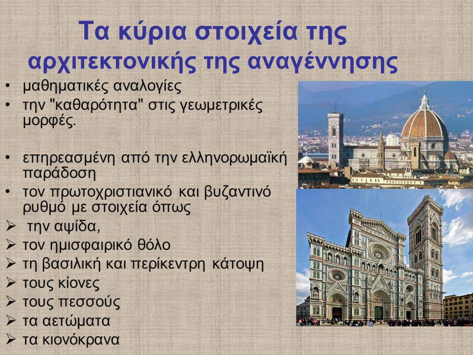 Τα κύρια στοιχεία της αρχιτεκτονικής της αναγέννησης