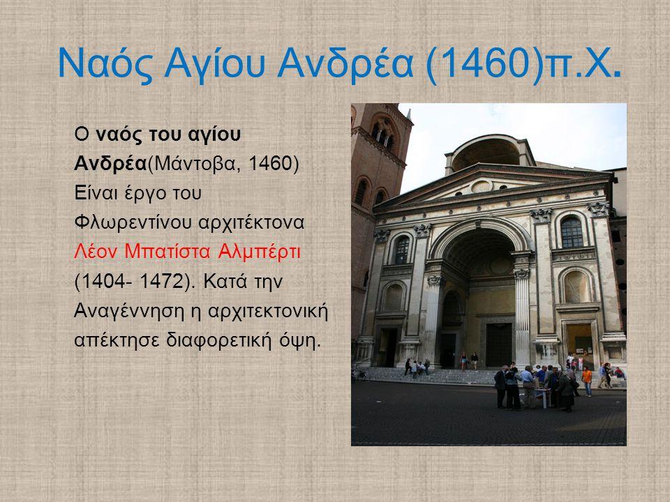 Ναός Αγίου Ανδρέα (1460)π.Χ.