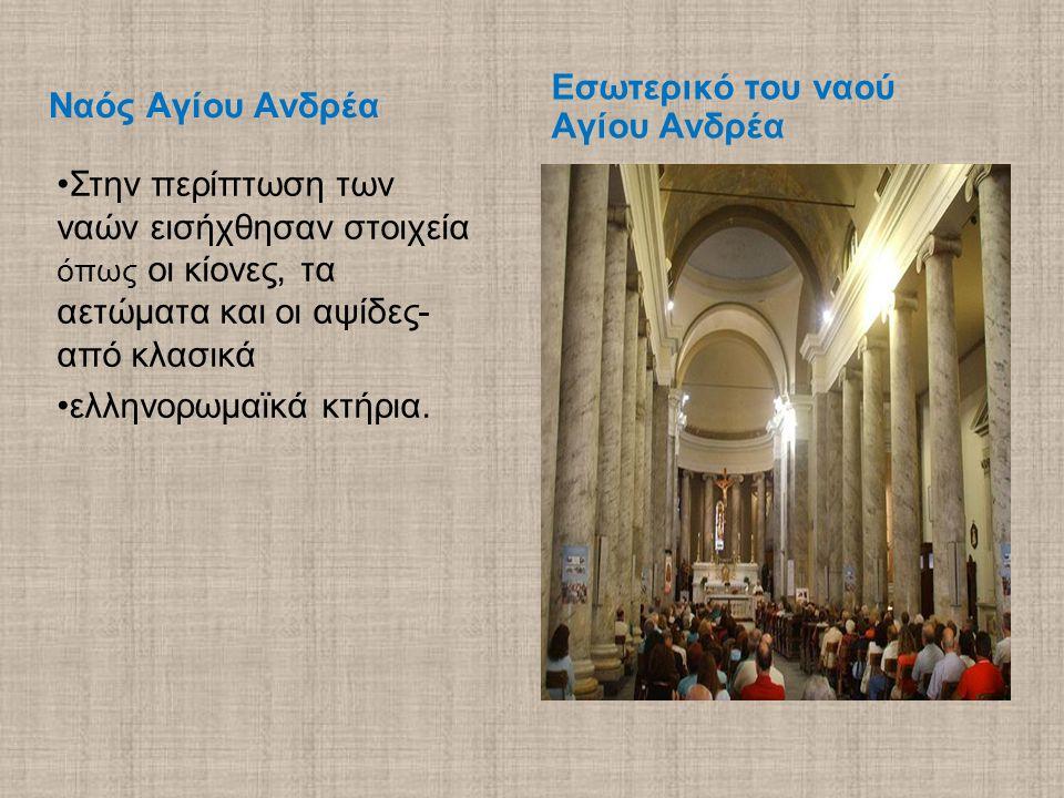 Εσωτερικό του ναού Αγίου Ανδρέα