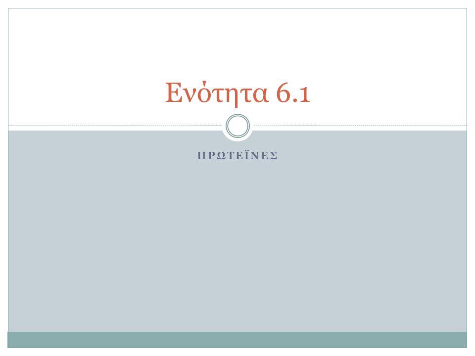 Ενότητα 6.1 ΠΡΩΤΕΪΝΕΣ