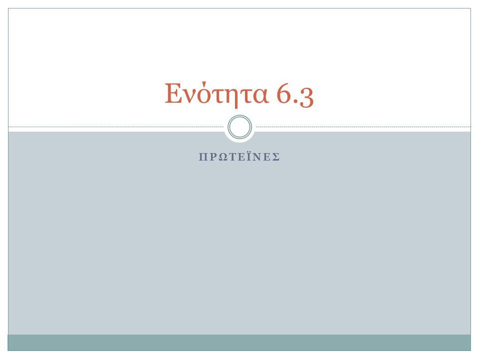 Ενότητα 6.3 ΠΡΩΤΕΪΝΕΣ