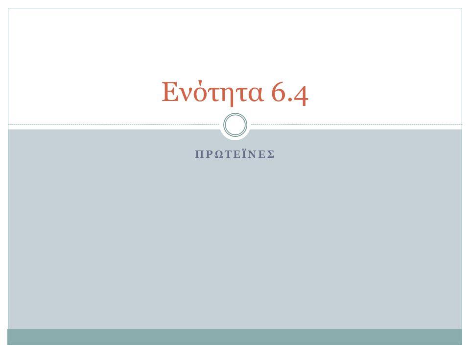 Ενότητα 6.4 ΠΡΩΤΕΪΝΕΣ