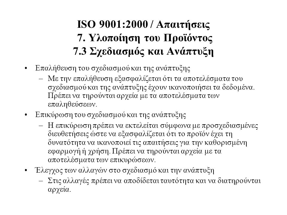 ISO 9001:2000 / Απαιτήσεις 7. Υλοποίηση του Προϊόντος 7