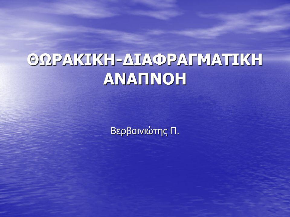 ΘΩΡΑΚΙΚΗ-ΔΙΑΦΡΑΓΜΑΤΙΚΗ ΑΝΑΠΝΟΗ