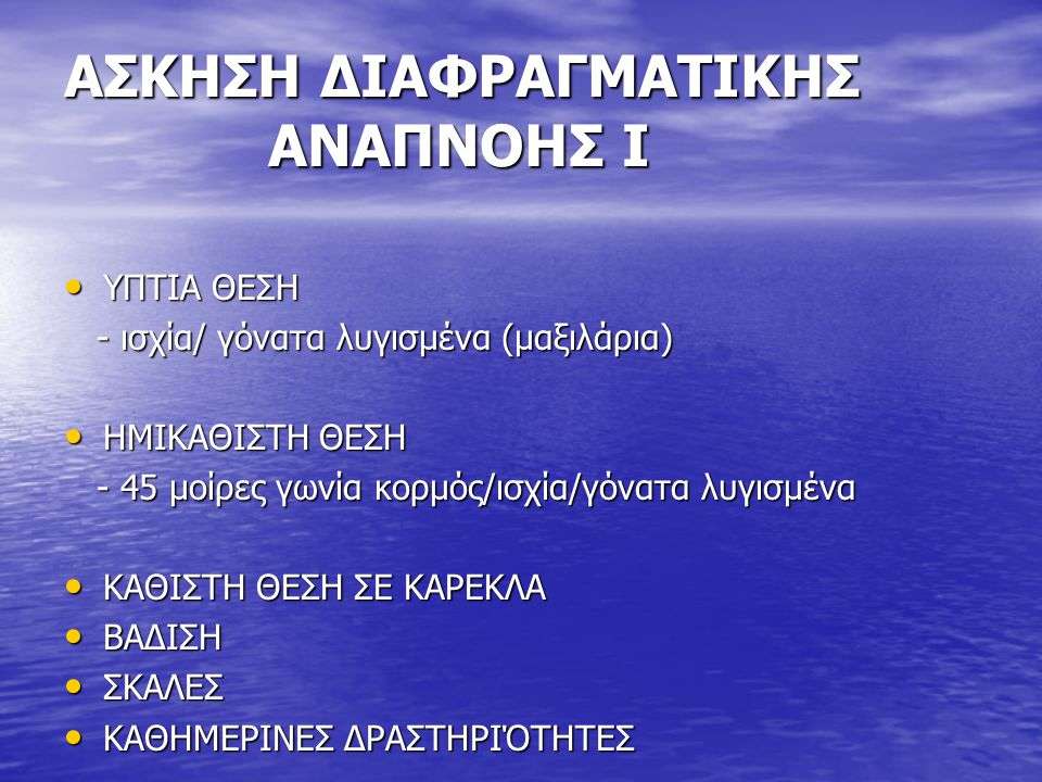 ΑΣΚΗΣΗ ΔΙΑΦΡΑΓΜΑΤΙΚΗΣ ΑΝΑΠΝΟΗΣ Ι