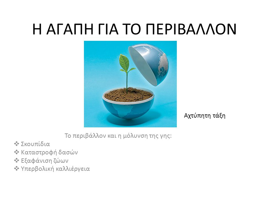 Η ΑΓΑΠΗ ΓΙΑ ΤΟ ΠΕΡΙΒΑΛΛΟΝ