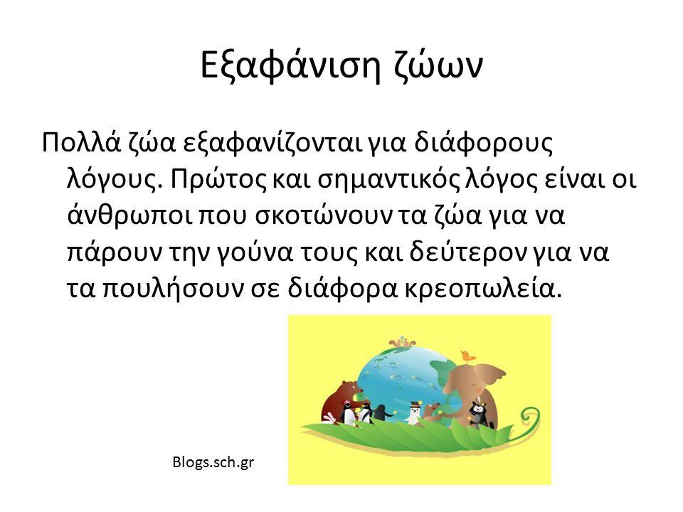 Εξαφάνιση ζώων