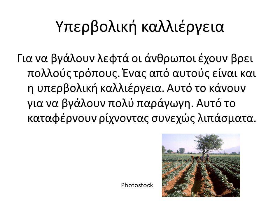 Υπερβολική καλλιέργεια