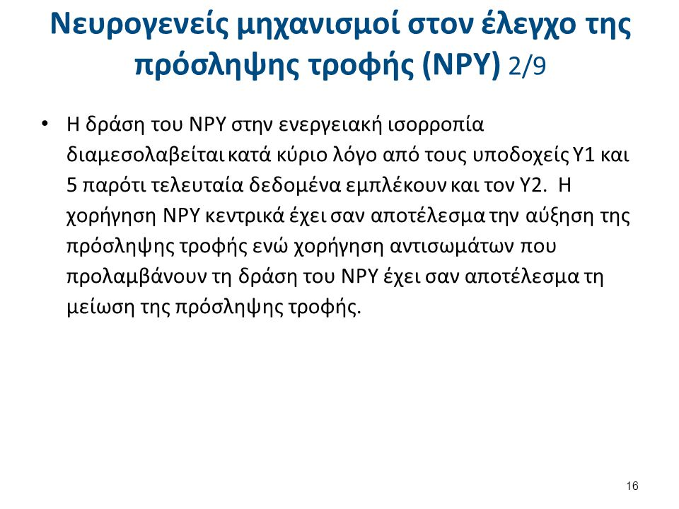 Protein NPY1R PDB 2F1U , από Pleiotrope διαθέσιμο ως κοινό κτήμα