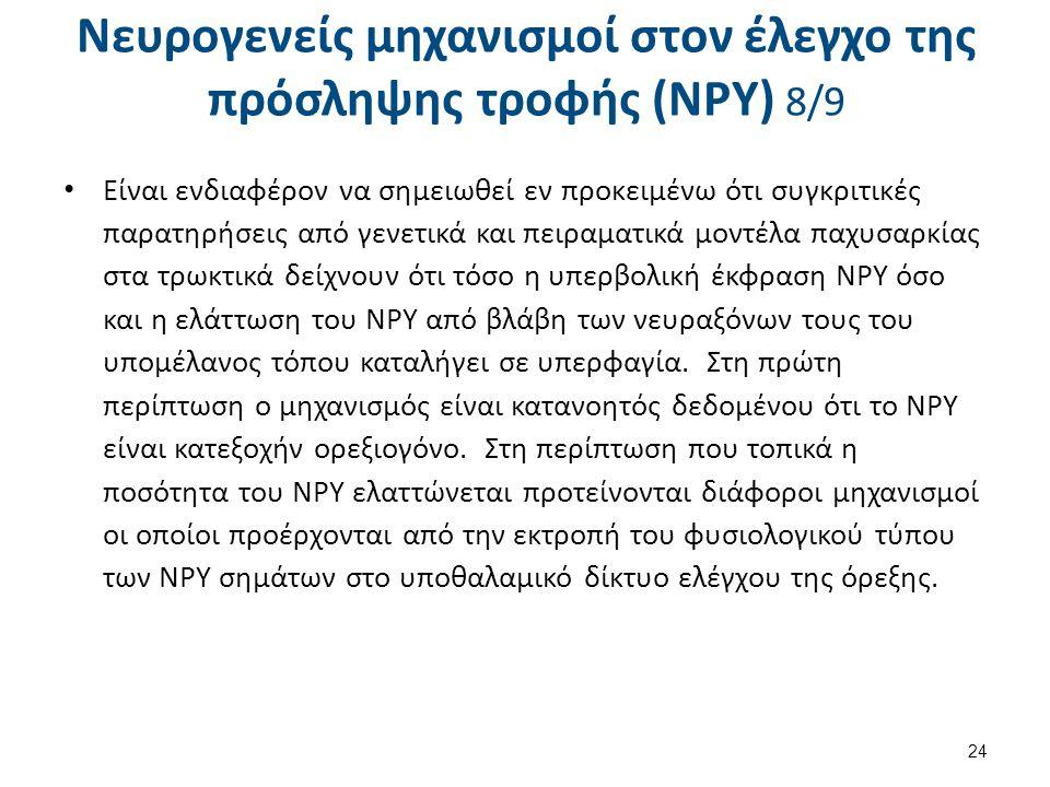 Νευρογενείς μηχανισμοί στον έλεγχο της πρόσληψης τροφής (NPY) 9/9