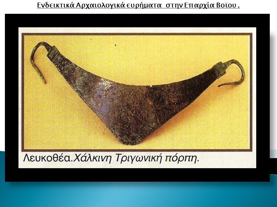 Ενδεικτικά Αρχαιολογικά ευρήματα στην Επαρχία Βοϊου .